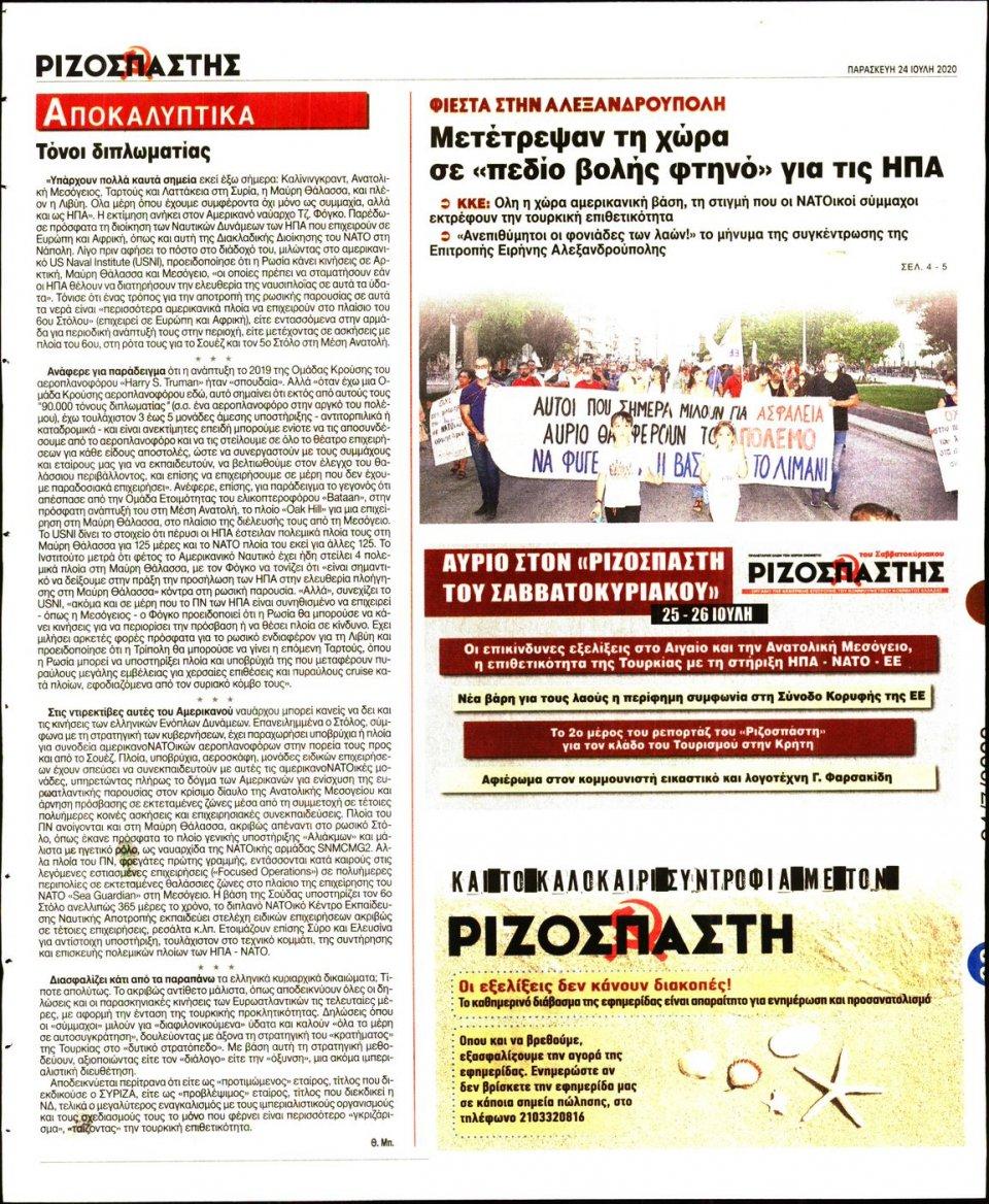 Οπισθόφυλλο Εφημερίδας - Ριζοσπάστης - 2020-07-24