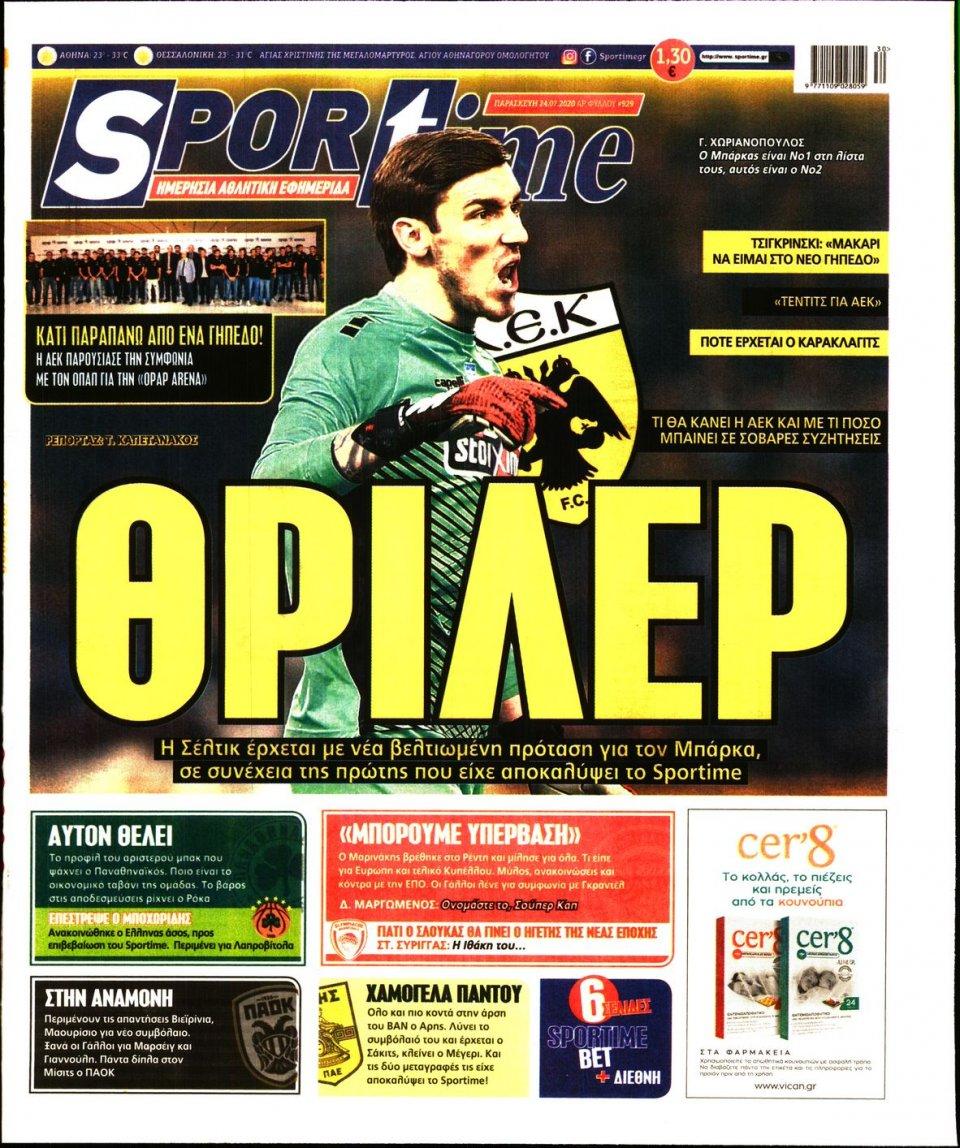 Πρωτοσέλιδο Εφημερίδας - SPORTIME - 2020-07-24