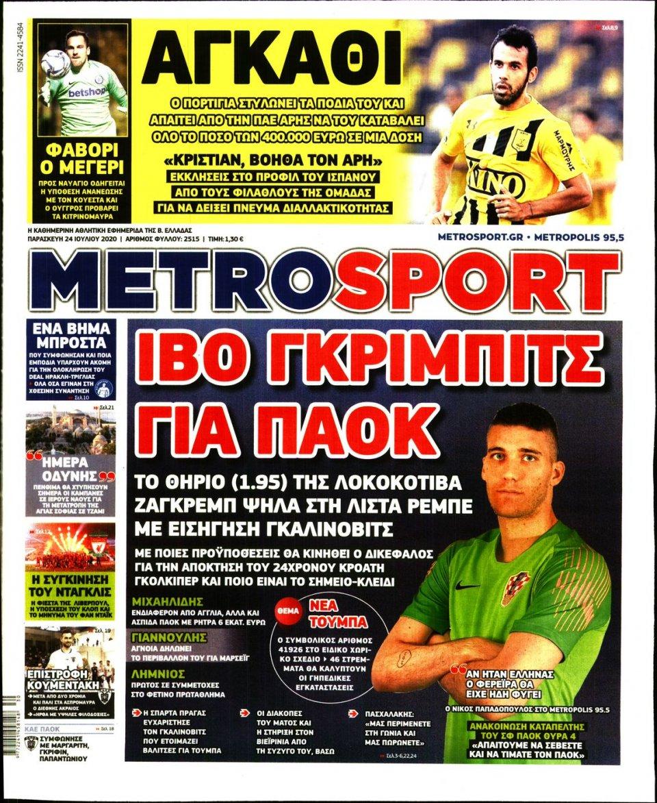Πρωτοσέλιδο Εφημερίδας - METROSPORT - 2020-07-24