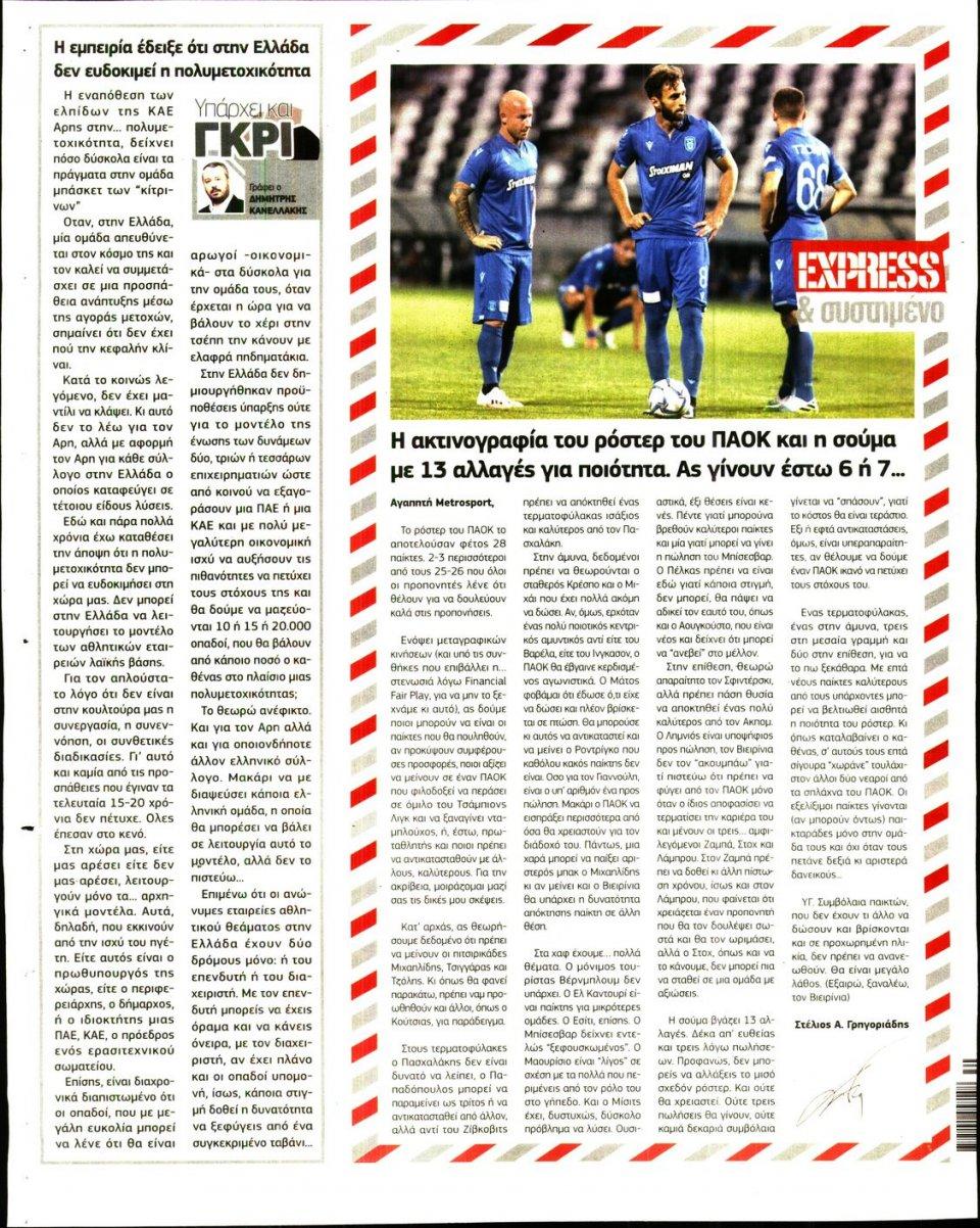 Οπισθόφυλλο Εφημερίδας - METROSPORT - 2020-07-24