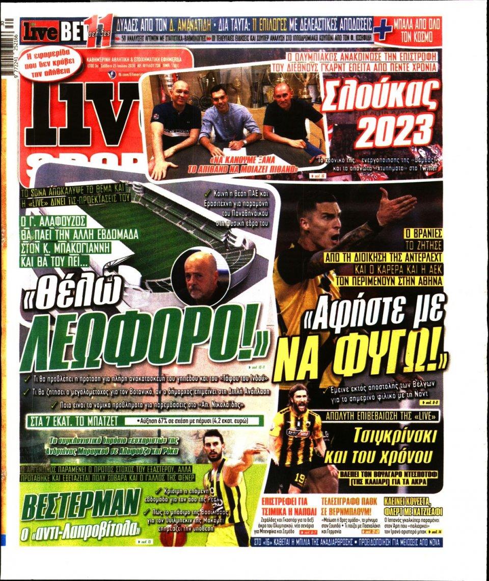 Πρωτοσέλιδο Εφημερίδας - LIVE SPORT - 2020-07-25