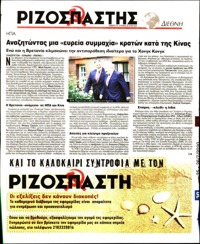 Οπισθόφυλλο Εφημερίδας - Ριζοσπάστης - 2020-07-25