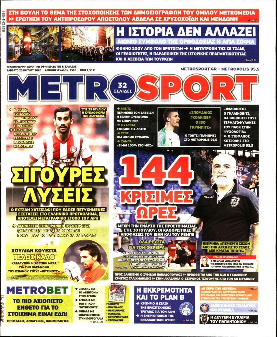 Πρωτοσέλιδο Εφημερίδας - METROSPORT - 2020-07-25