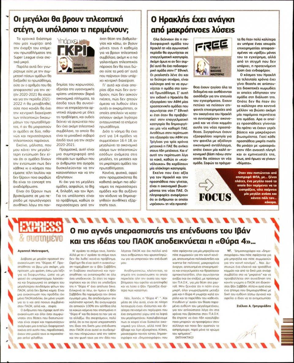 Οπισθόφυλλο Εφημερίδας - METROSPORT - 2020-07-25