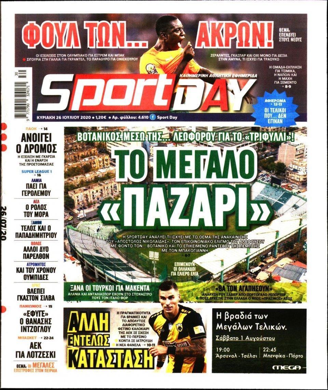 Πρωτοσέλιδο Εφημερίδας - Sportday - 2020-07-26