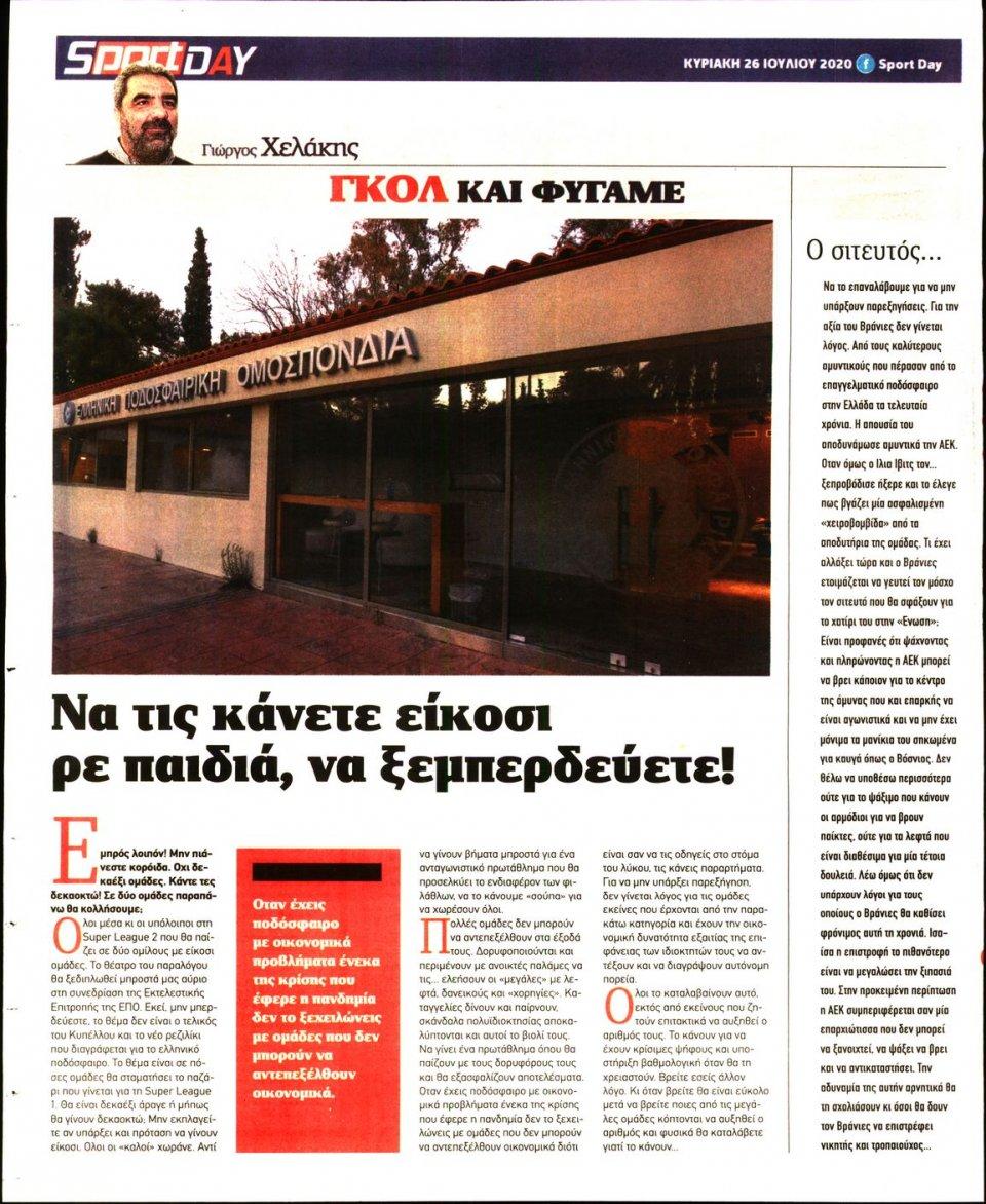 Οπισθόφυλλο Εφημερίδας - Sportday - 2020-07-26