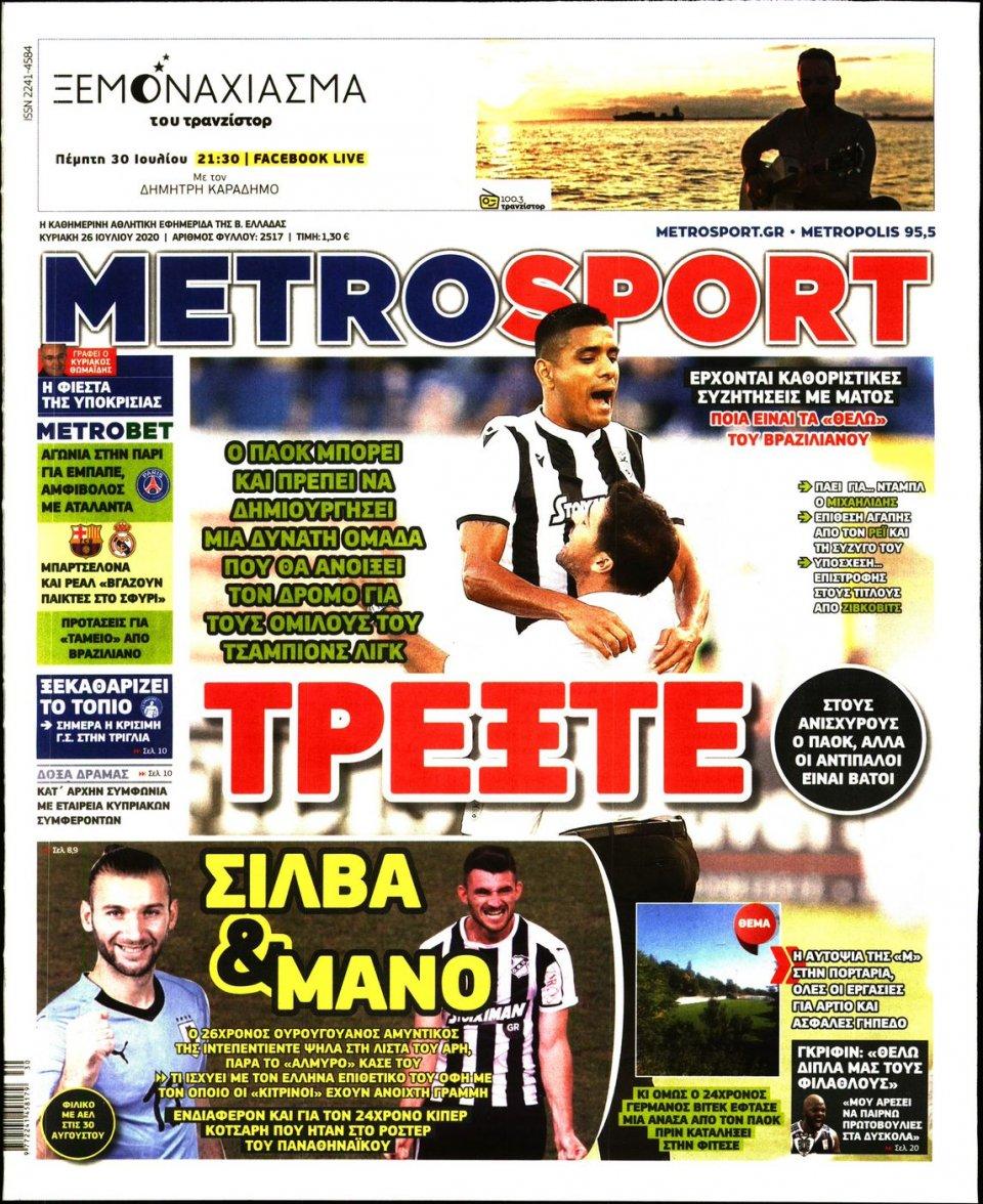 Πρωτοσέλιδο Εφημερίδας - METROSPORT - 2020-07-26