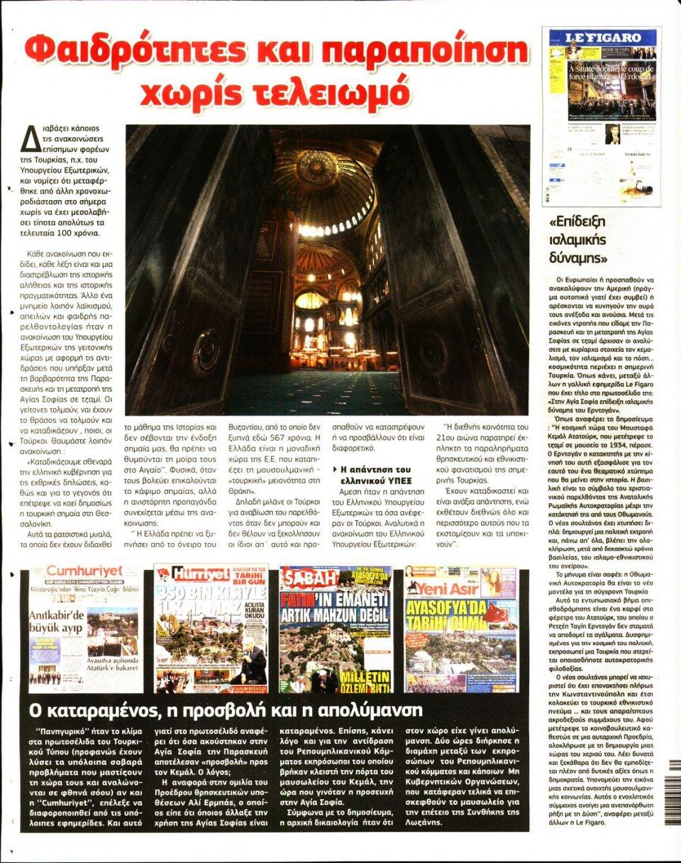 Οπισθόφυλλο Εφημερίδας - METROSPORT - 2020-07-26