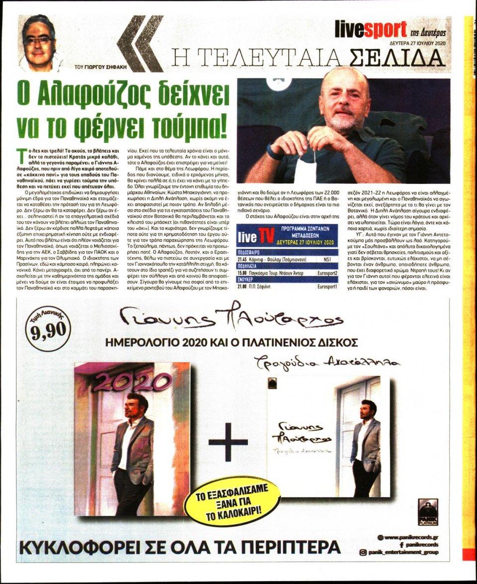 Οπισθόφυλλο Εφημερίδας - LIVE SPORT - 2020-07-27