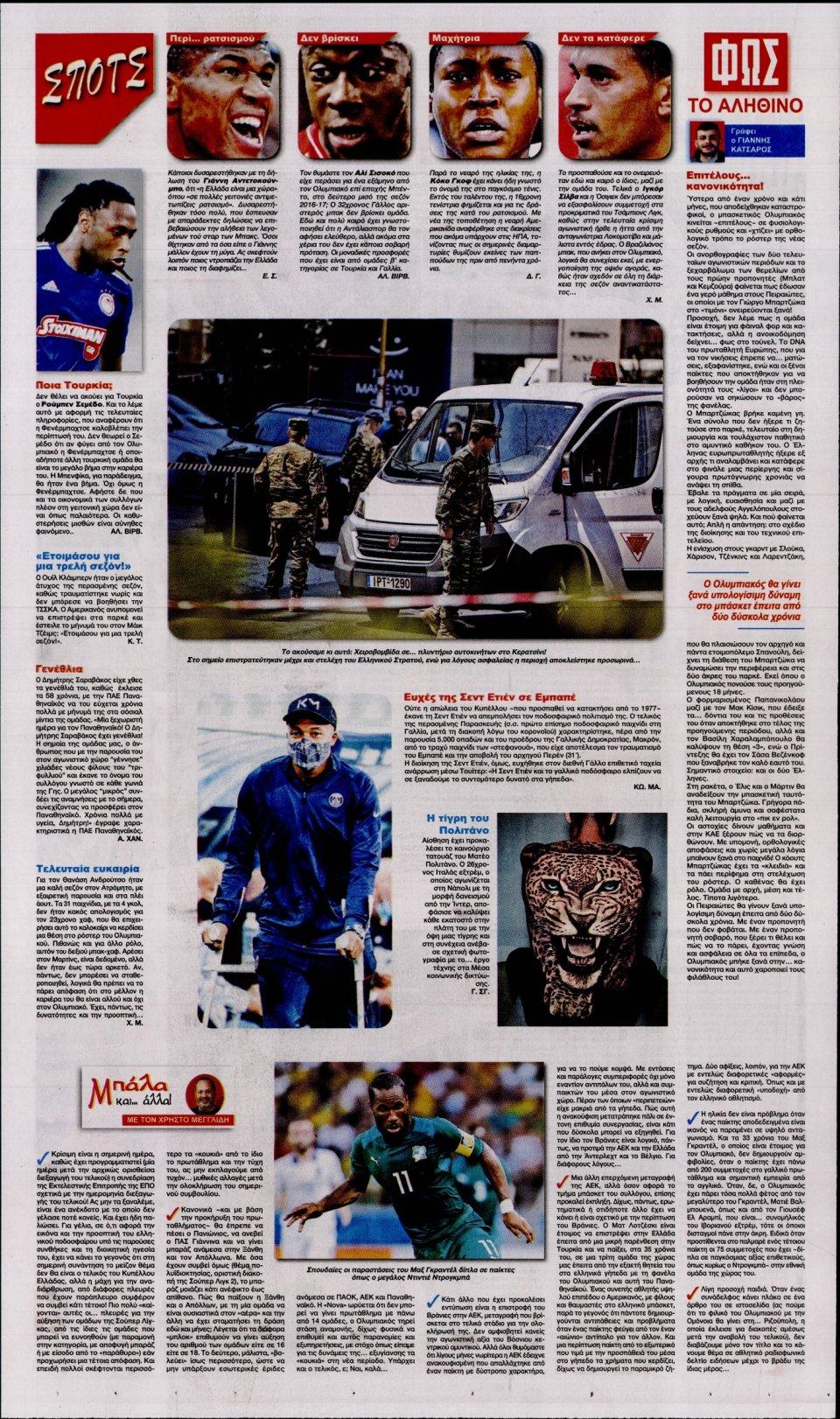 Οπισθόφυλλο Εφημερίδας - Φως των Σπορ - 2020-07-27