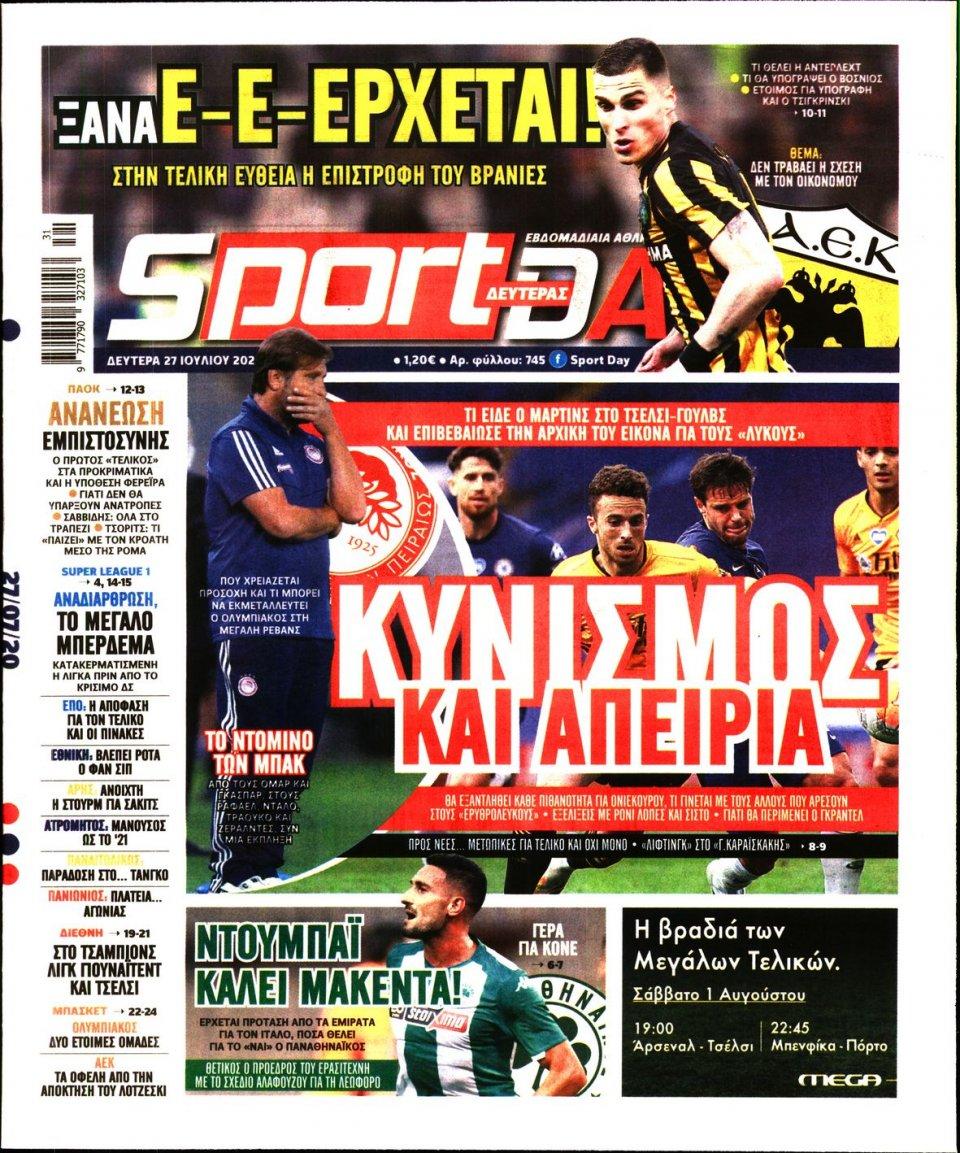 Πρωτοσέλιδο Εφημερίδας - Sportday - 2020-07-27
