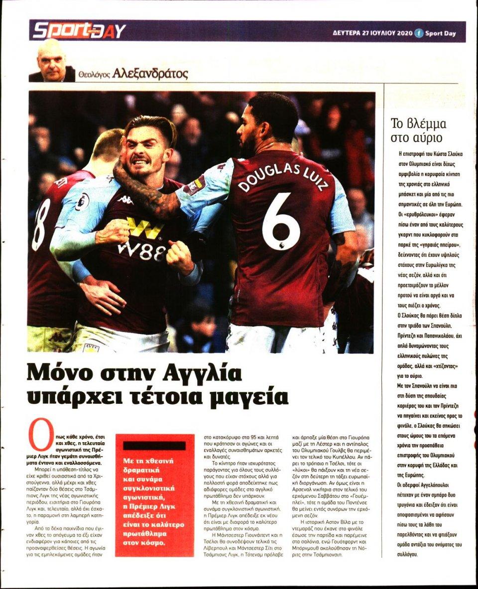Οπισθόφυλλο Εφημερίδας - Sportday - 2020-07-27