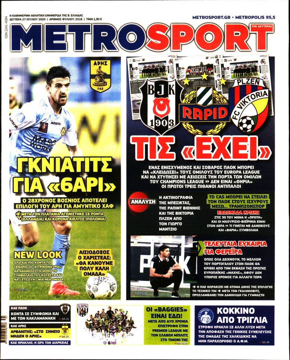 Πρωτοσέλιδο Εφημερίδας - METROSPORT - 2020-07-27