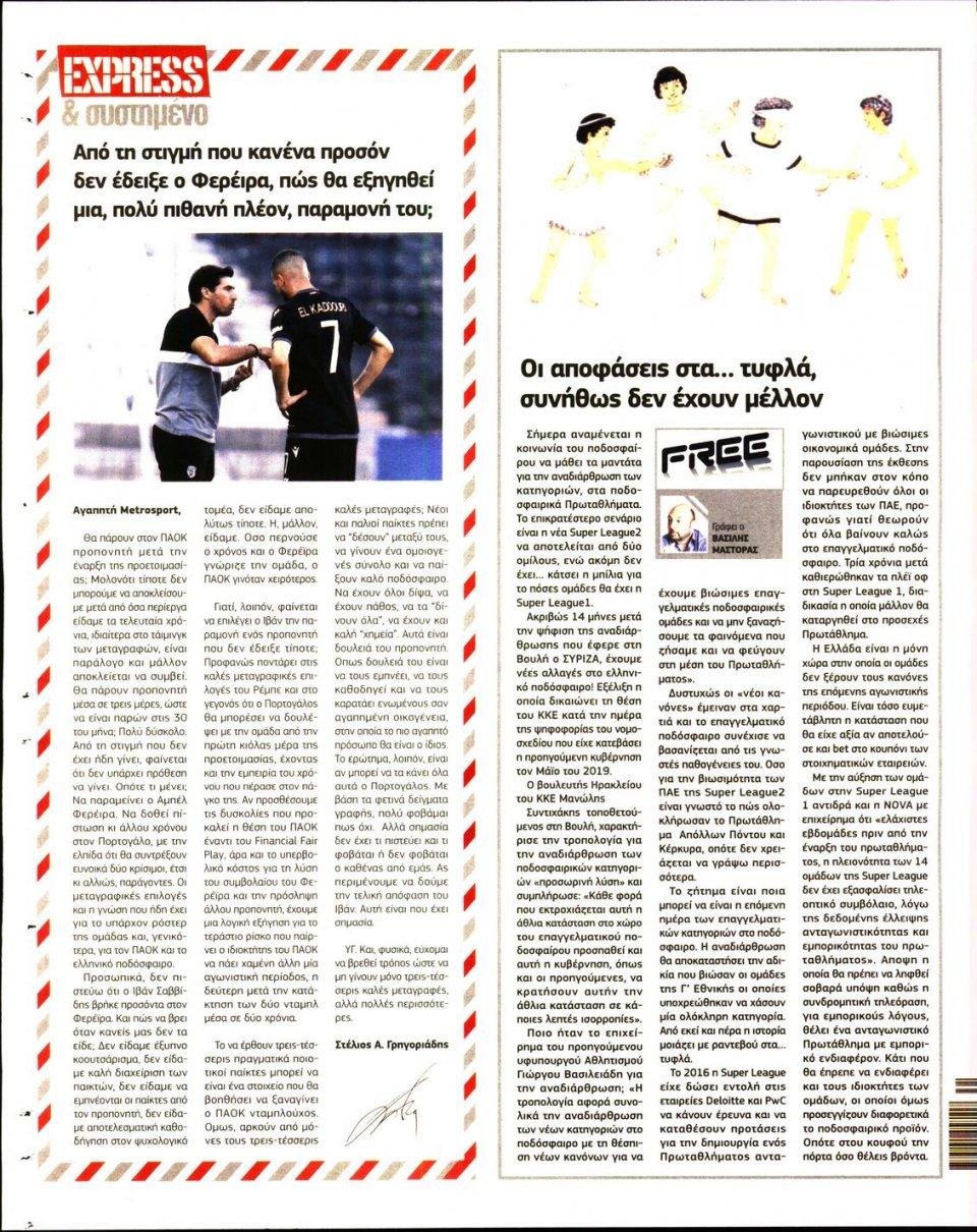 Οπισθόφυλλο Εφημερίδας - METROSPORT - 2020-07-27