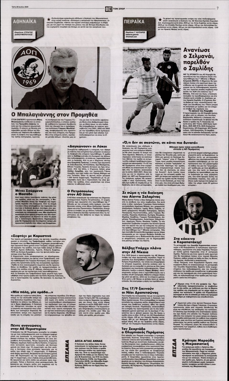 Οπισθόφυλλο Εφημερίδας - Φως των Σπορ - 2020-07-28