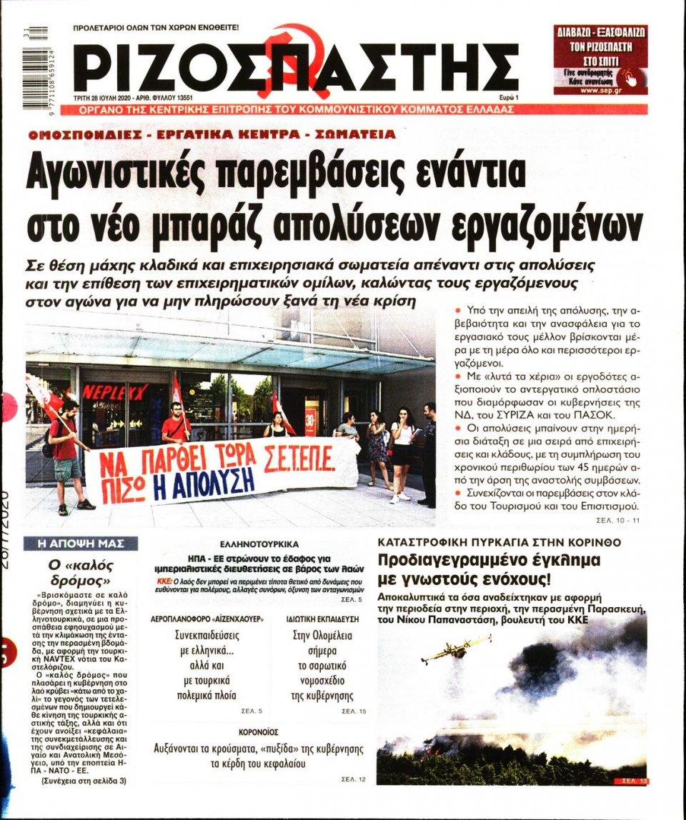 Πρωτοσέλιδο Εφημερίδας - Ριζοσπάστης - 2020-07-28