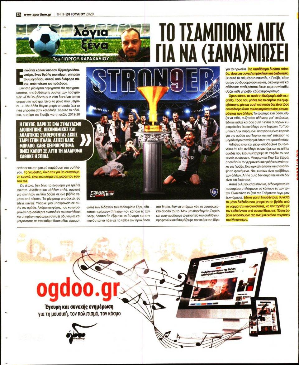 Οπισθόφυλλο Εφημερίδας - SPORTIME - 2020-07-28