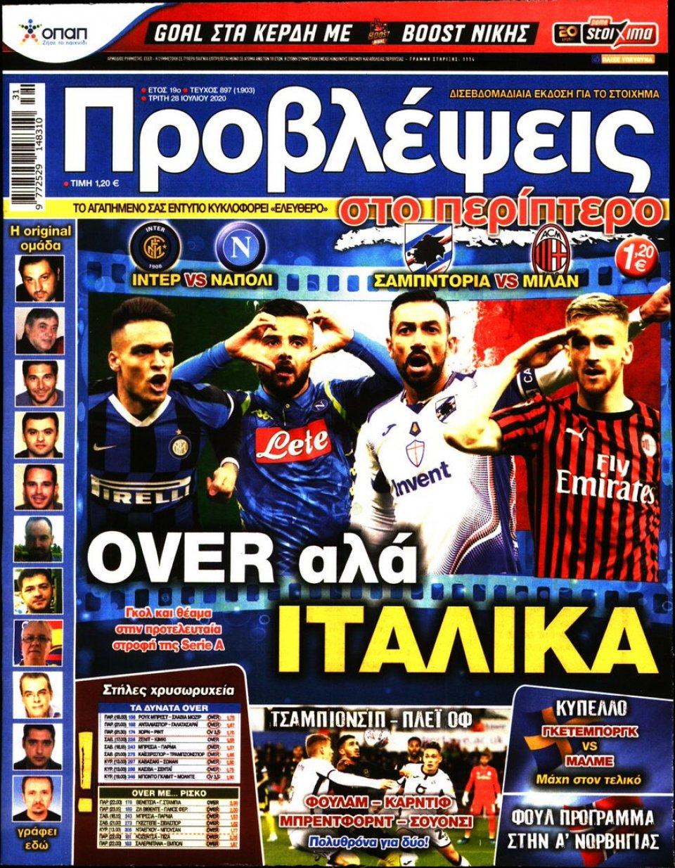 Πρωτοσέλιδο Εφημερίδας - ΠΡΟΒΛΕΨΕΙΣ - 2020-07-28