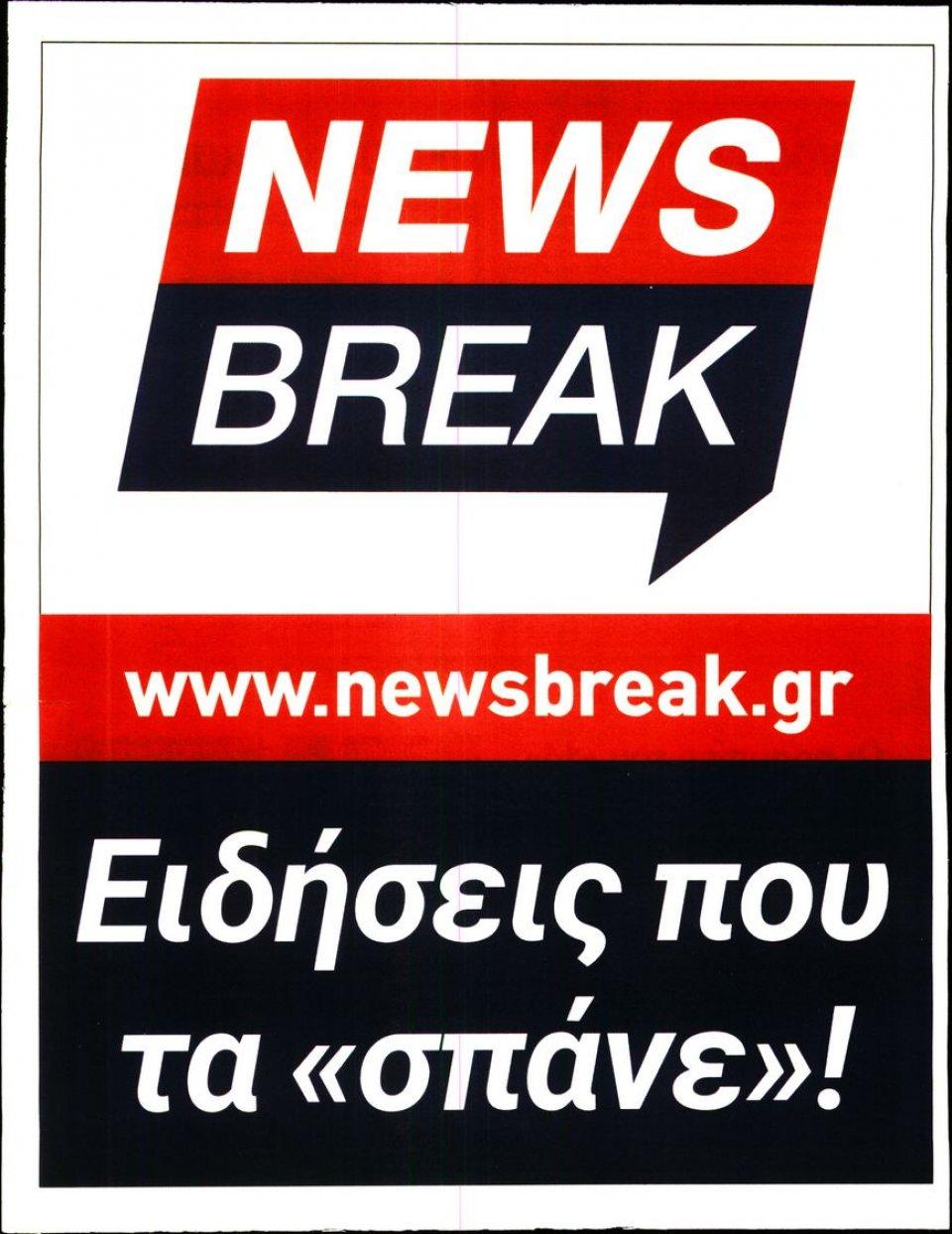 Οπισθόφυλλο Εφημερίδας - ΠΡΟΒΛΕΨΕΙΣ - 2020-07-28