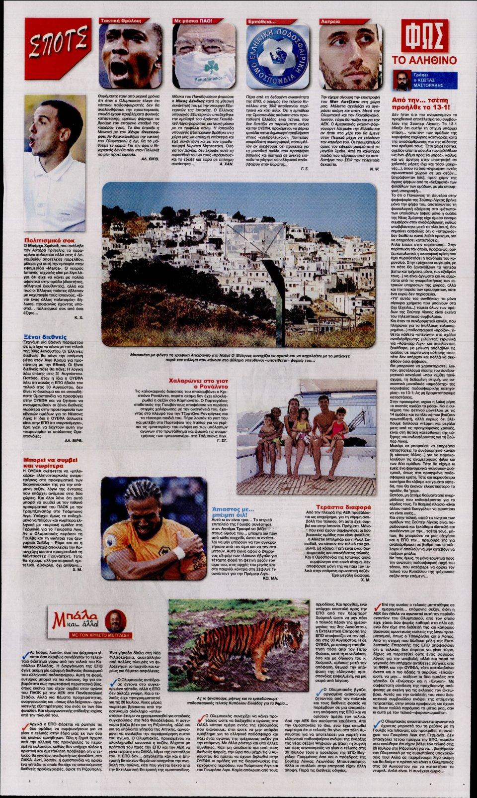 Οπισθόφυλλο Εφημερίδας - Φως των Σπορ - 2020-07-29