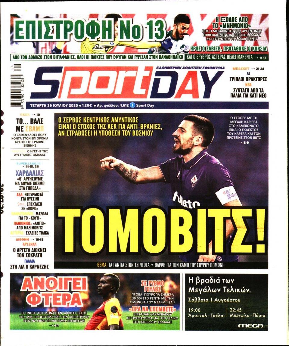 Πρωτοσέλιδο Εφημερίδας - Sportday - 2020-07-29