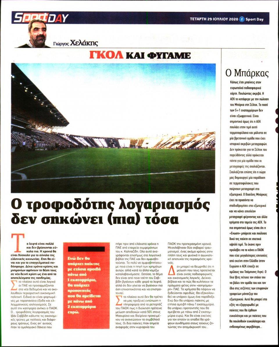 Οπισθόφυλλο Εφημερίδας - Sportday - 2020-07-29