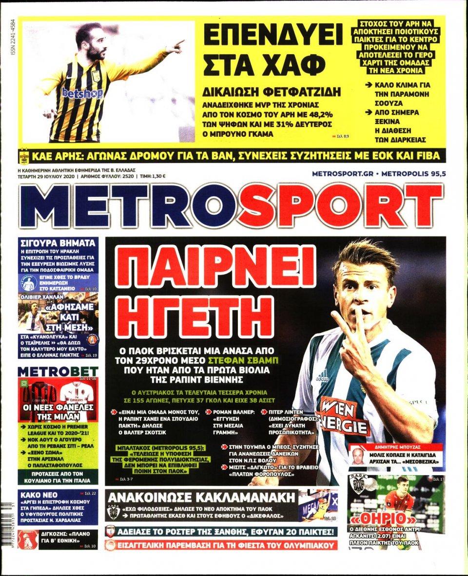 Πρωτοσέλιδο Εφημερίδας - METROSPORT - 2020-07-29