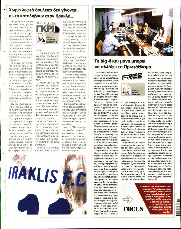 Οπισθόφυλλο Εφημερίδας - METROSPORT - 2020-07-29