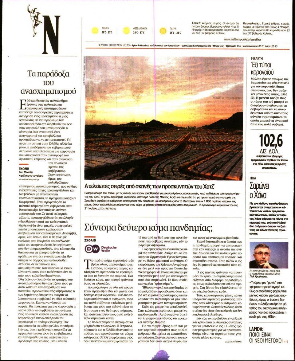 Οπισθόφυλλο Εφημερίδας - Ναυτεμπορική - 2020-07-30
