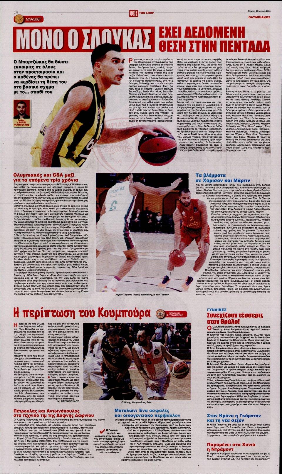 Οπισθόφυλλο Εφημερίδας - Φως των Σπορ - 2020-07-30