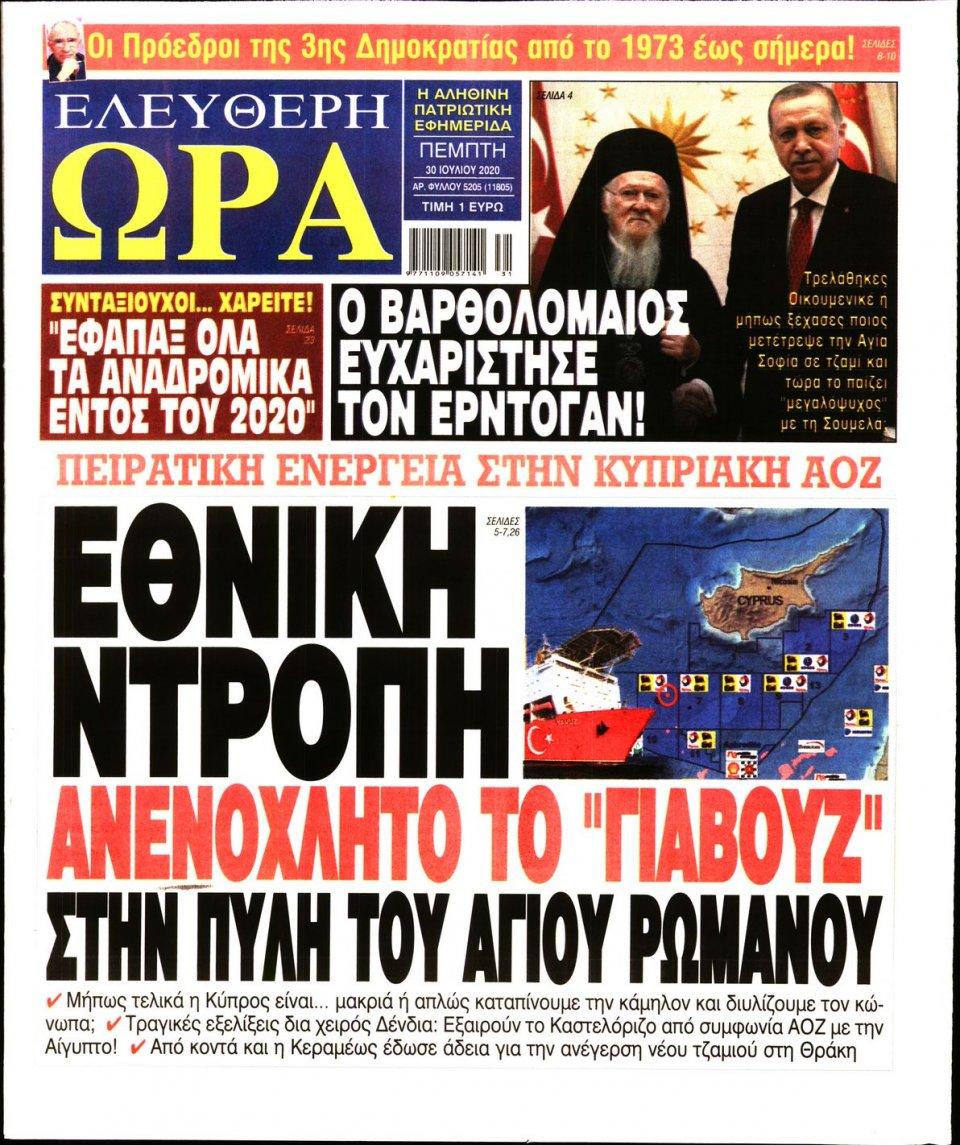 Πρωτοσέλιδο Εφημερίδας - Ελεύθερη Ώρα - 2020-07-30