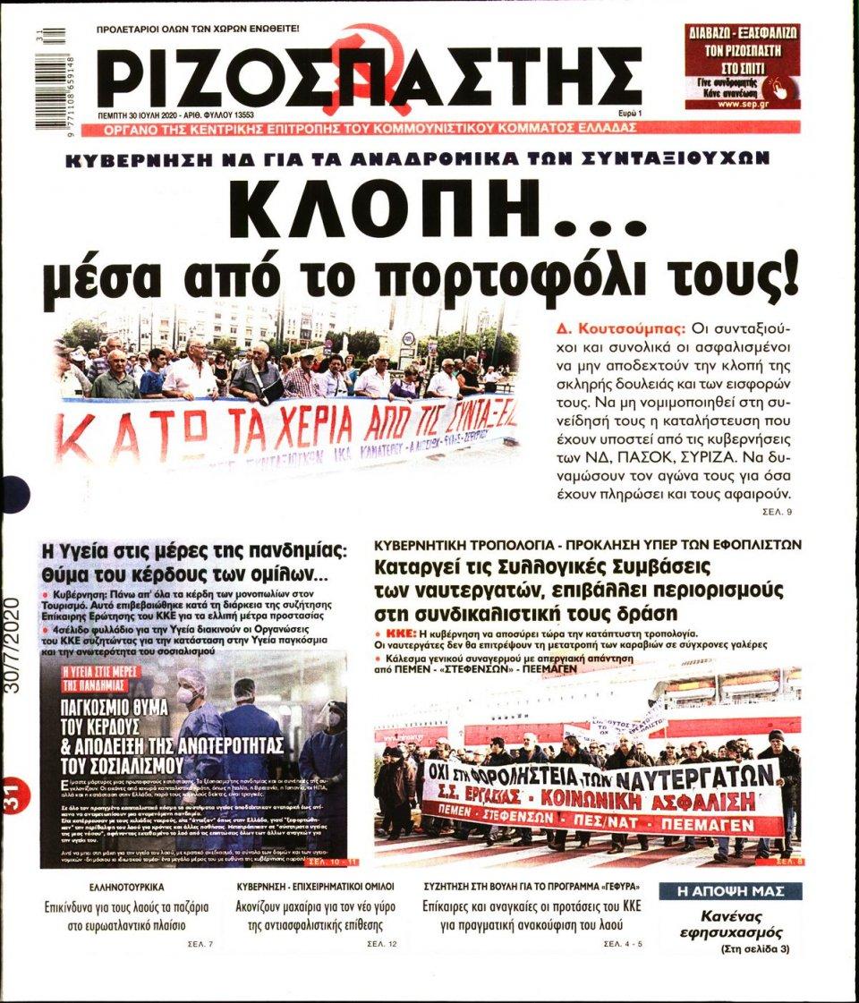Πρωτοσέλιδο Εφημερίδας - Ριζοσπάστης - 2020-07-30