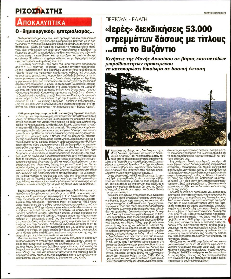Οπισθόφυλλο Εφημερίδας - Ριζοσπάστης - 2020-07-30