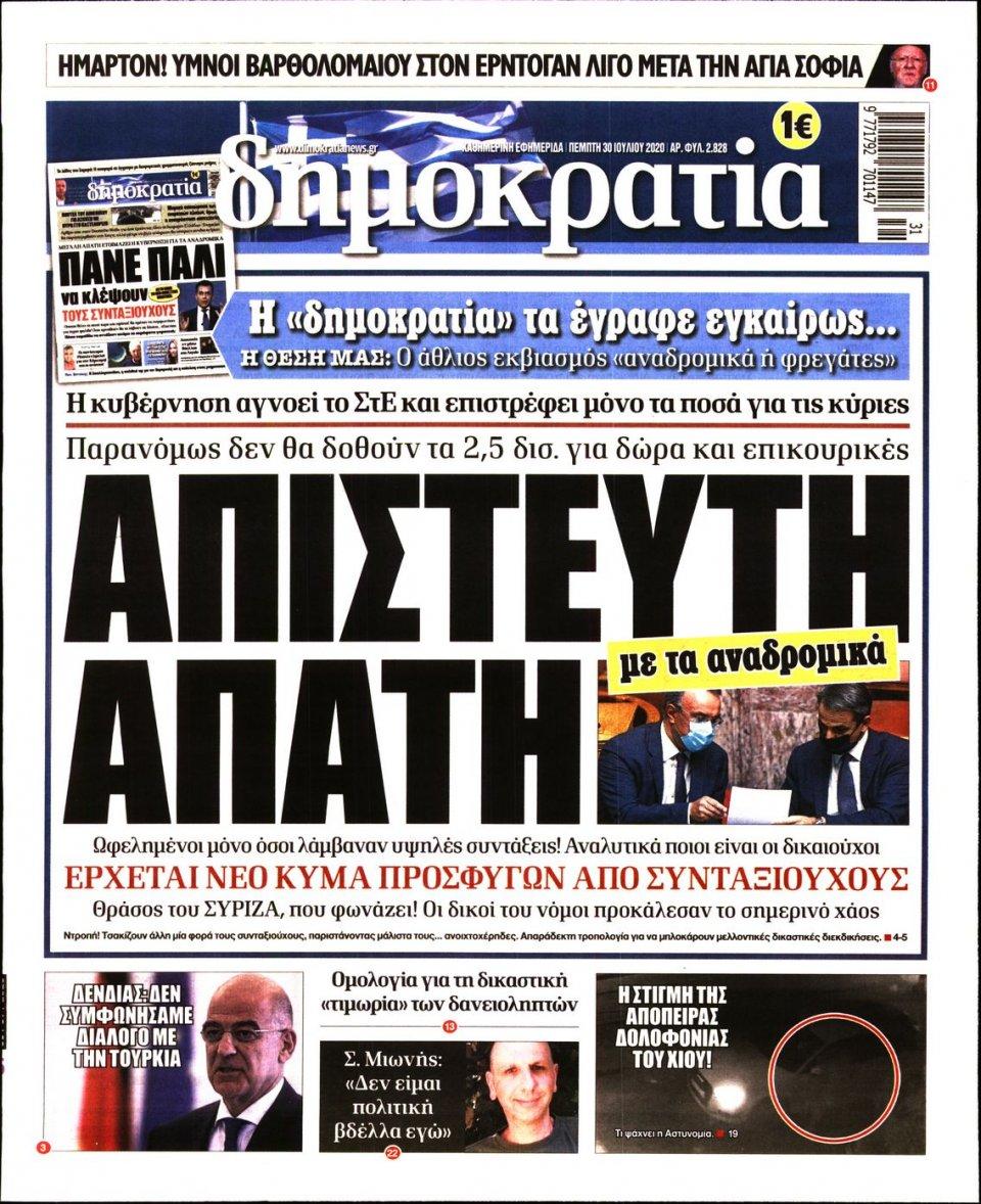 Πρωτοσέλιδο Εφημερίδας - ΔΗΜΟΚΡΑΤΙΑ - 2020-07-30