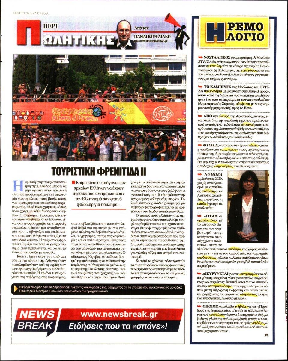 Οπισθόφυλλο Εφημερίδας - ΔΗΜΟΚΡΑΤΙΑ - 2020-07-30