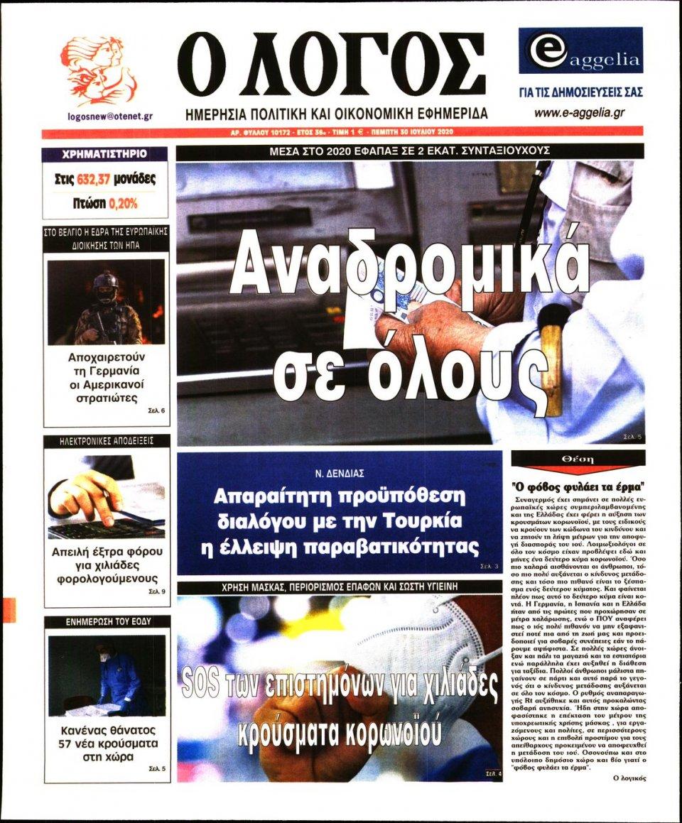Πρωτοσέλιδο Εφημερίδας - Λόγος - 2020-07-30