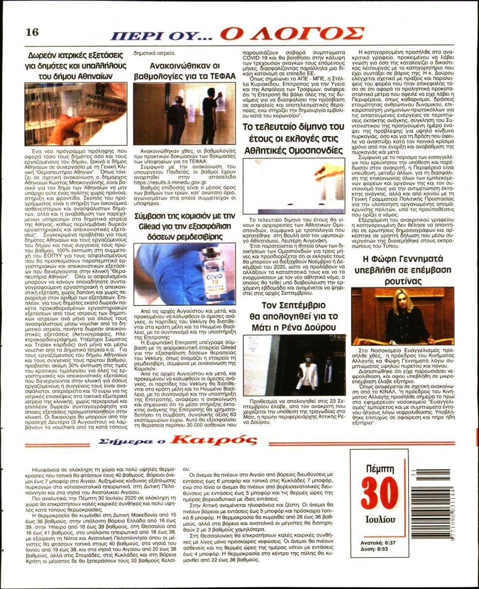 Οπισθόφυλλο Εφημερίδας - Λόγος - 2020-07-30