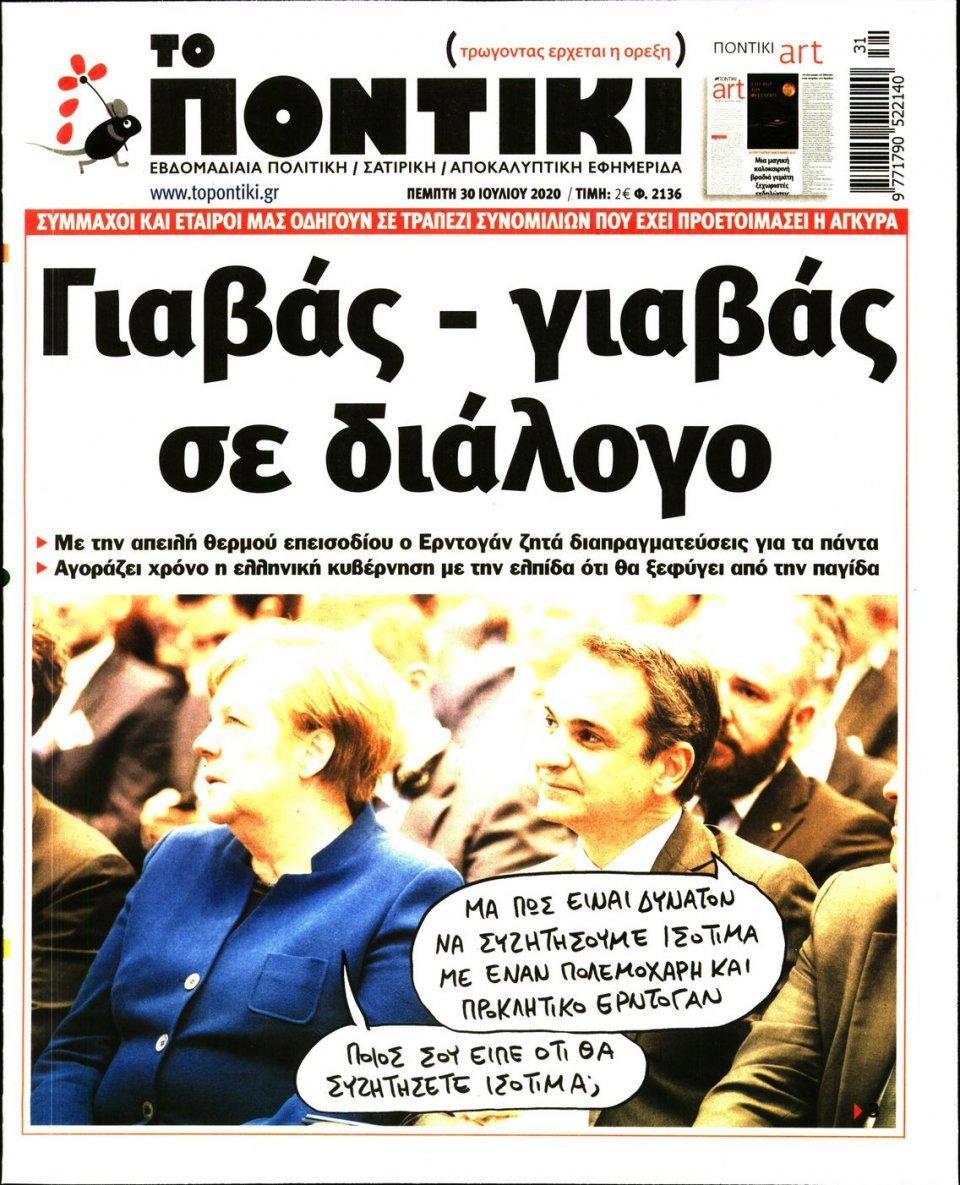 Πρωτοσέλιδο Εφημερίδας - ΤΟ ΠΟΝΤΙΚΙ - 2020-07-30