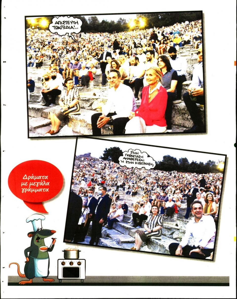 Οπισθόφυλλο Εφημερίδας - ΤΟ ΠΟΝΤΙΚΙ - 2020-07-30
