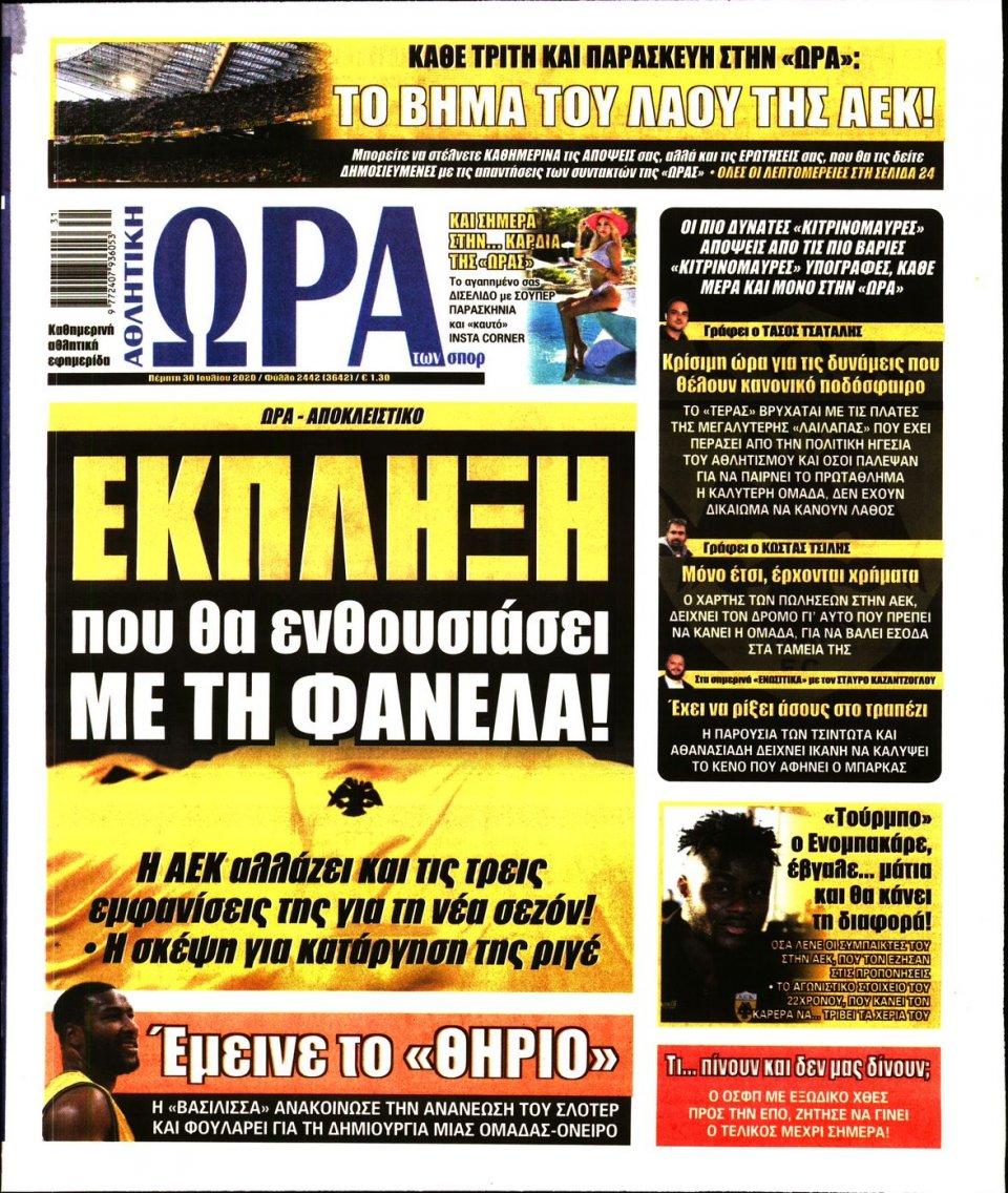 Πρωτοσέλιδο Εφημερίδας - Ώρα για Σπόρ - 2020-07-30