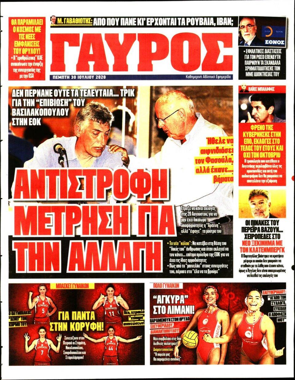 Οπισθόφυλλο Εφημερίδας - Πρωταθλητής - 2020-07-30