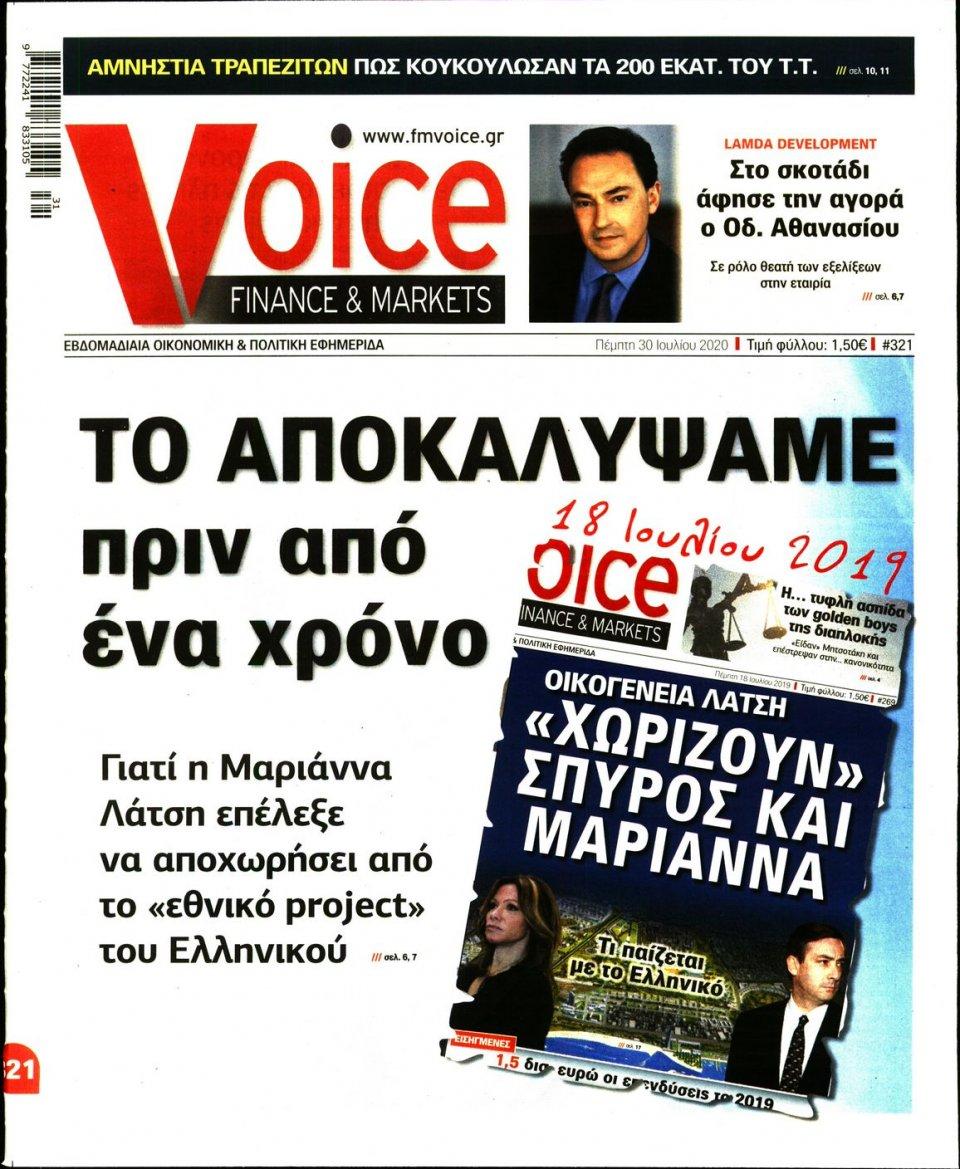 Πρωτοσέλιδο Εφημερίδας - FINANCE & MARKETS VOICE - 2020-07-30