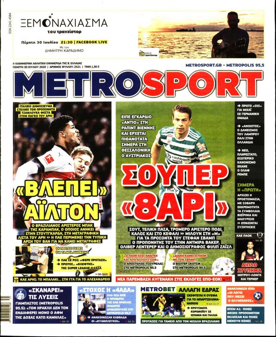 Πρωτοσέλιδο Εφημερίδας - METROSPORT - 2020-07-30