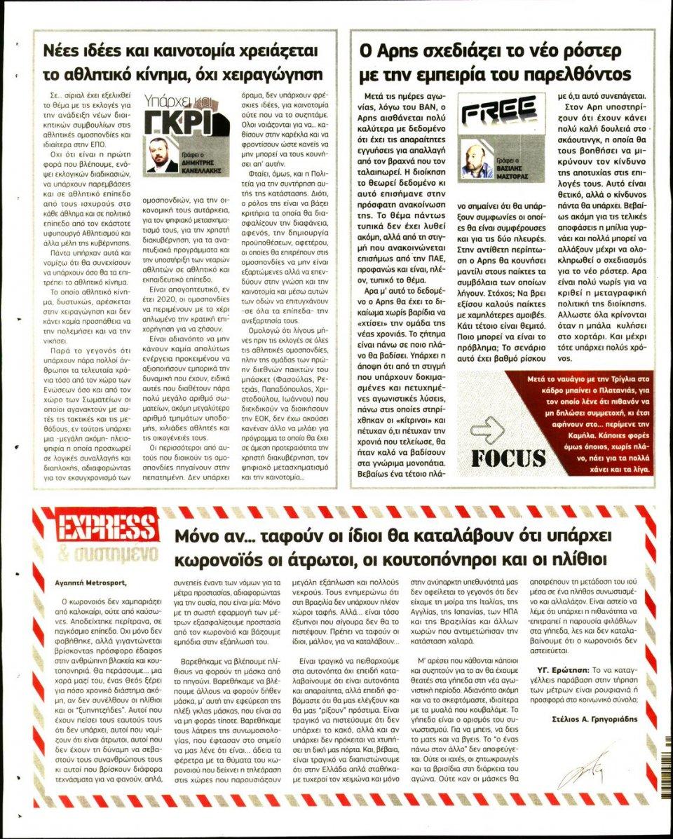 Οπισθόφυλλο Εφημερίδας - METROSPORT - 2020-07-30