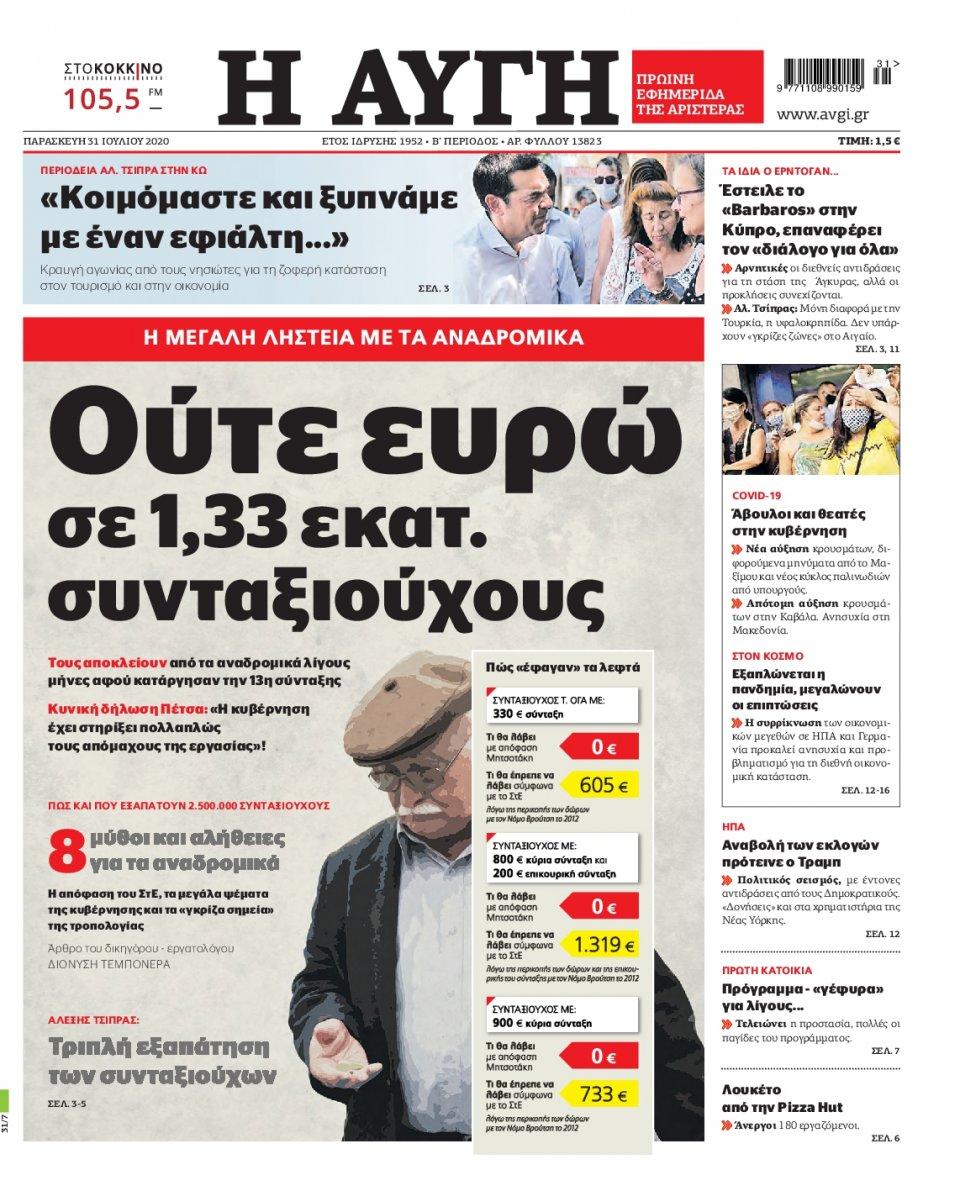 Πρωτοσέλιδο Εφημερίδας - Αυγή - 2020-07-31