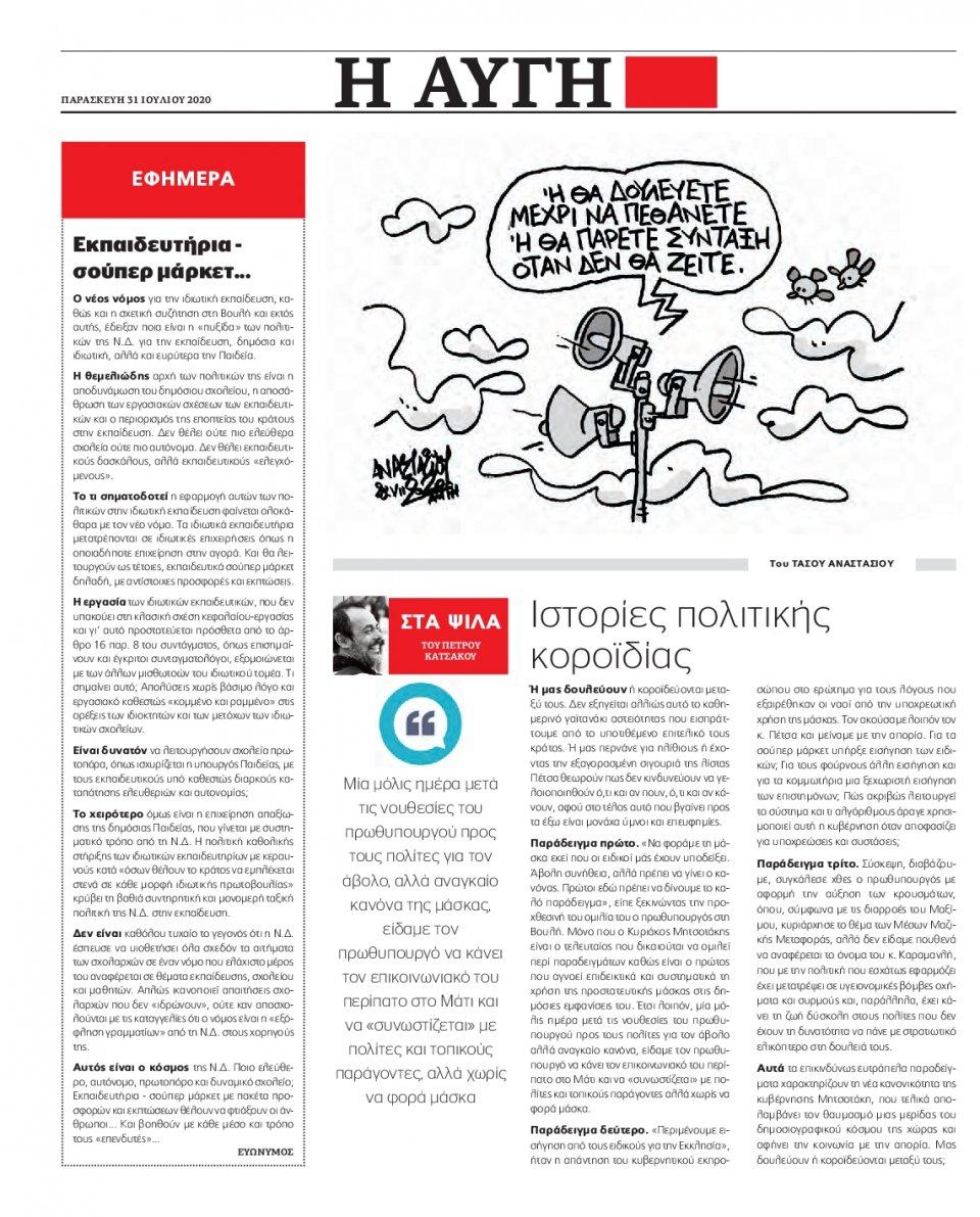 Οπισθόφυλλο Εφημερίδας - Αυγή - 2020-07-31