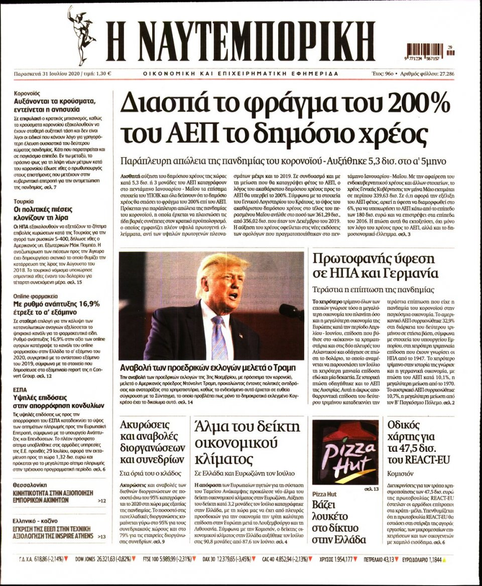 Πρωτοσέλιδο Εφημερίδας - Ναυτεμπορική - 2020-07-31