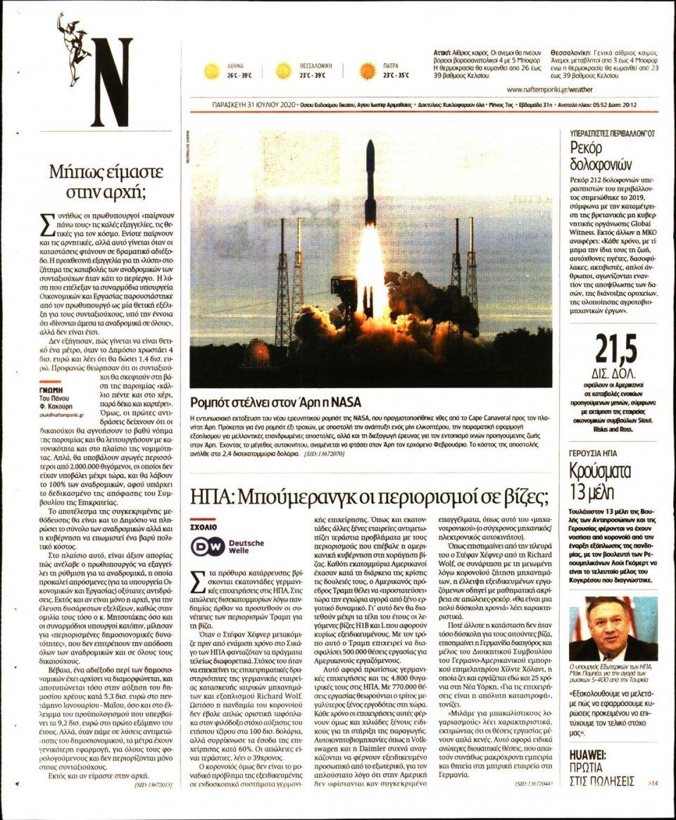 Οπισθόφυλλο Εφημερίδας - Ναυτεμπορική - 2020-07-31