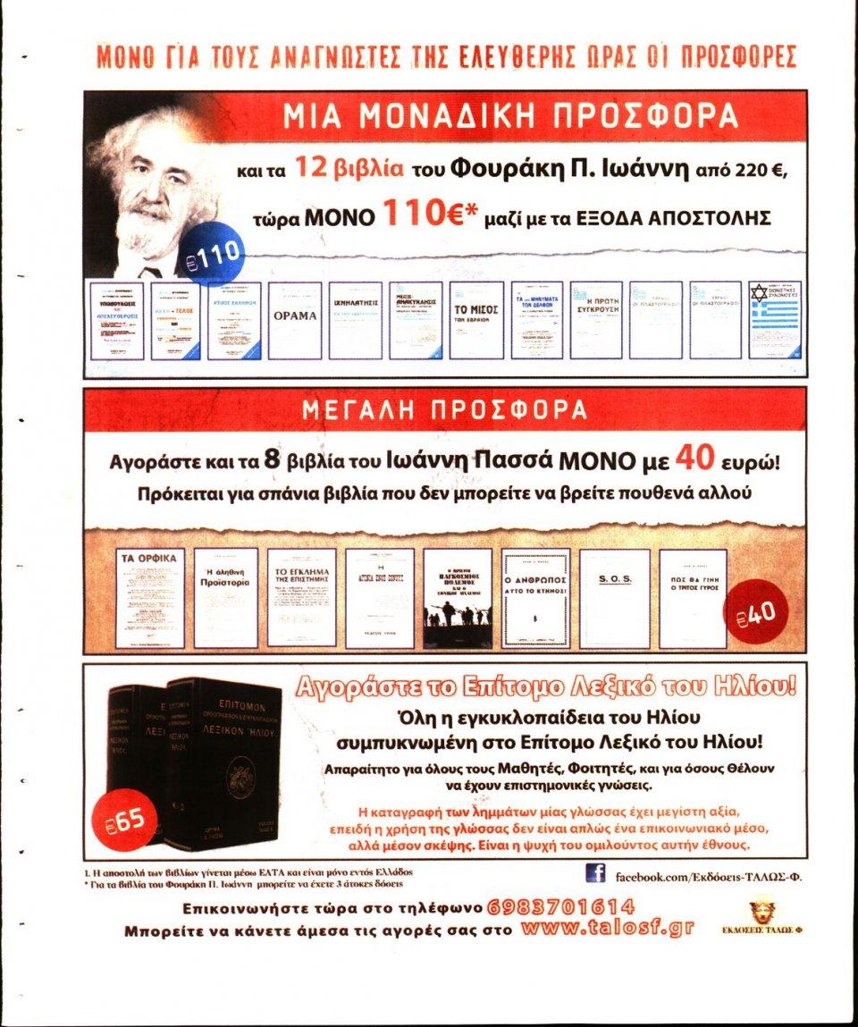 Οπισθόφυλλο Εφημερίδας - Ελεύθερη Ώρα - 2020-07-31