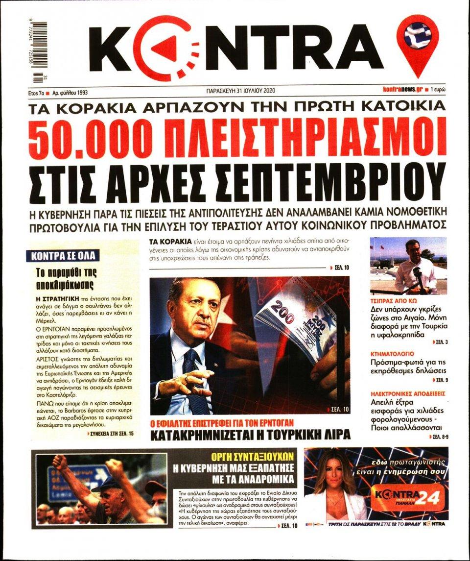 Πρωτοσέλιδο Εφημερίδας - KONTRA NEWS - 2020-07-31